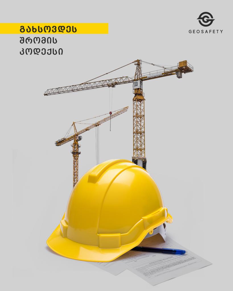 კანონი შრომის უსაფრთხოებაზე
